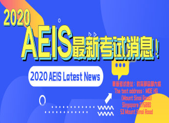The latest 2020-AEIS test address